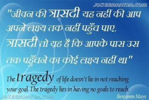 Love tragedy quotes in hindi