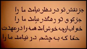 Hafiz Quotes Farsi Rubaiyat of hafiz 1 / farsi / ink on paper the only ...