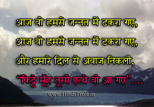 FUNNY HINDI QUOTES COMMENTS WALLPAPER FOR FACEBOOK 2012 NEW FREE ...