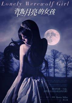 Lonely Werewolf Girl Martin Millar Thisnext