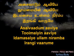 Christian Song Lyrics Quotes Tamil christian lyrics