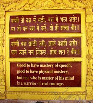Hindi Quotes In English Translation The hindi and marathi words