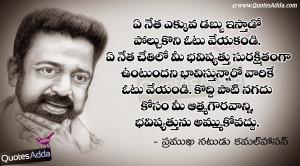 AP Telugu Voter Elections Quotes, Political Quotes, Political Quotes ...
