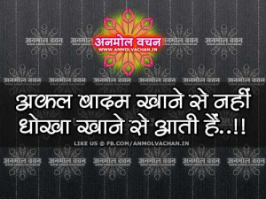 Best-Hindi-Quotes-for-Facebook-on-Cheating-Dhoka