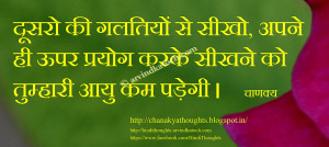 Chanakya Hindi Thought Picture Message on Learn from Others Mistakes ...
