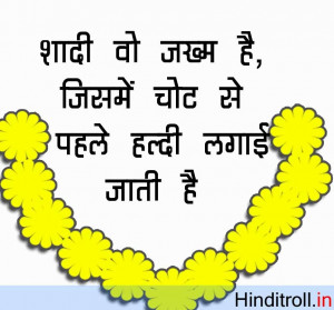 Funny Hindi Quotes Wallpaper For Facebook