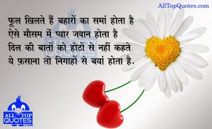 Hindi Love and Romantic Shayari in Hindi font. Share this Romantic ...