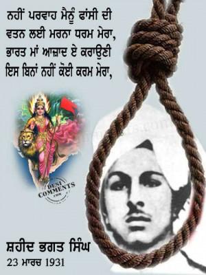 Shaheed Bhagat Singh Quotes in Punjabi, Bhagat Singh Famous Quotes ...