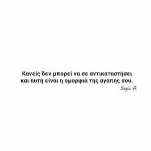greek quotes, life, live, love, quotes
