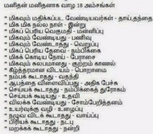 Tamil Motivational Quotes Images Fb Share