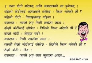 Funny Nepali Jokes Chutkila...