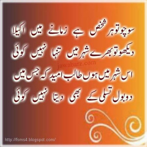 ... Akela - Akela Urdu Shayari - Tanha Urdu Shayari - Zamana Urdu Poetry