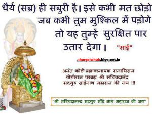Shirdi Sai Baba Sayings Tamil