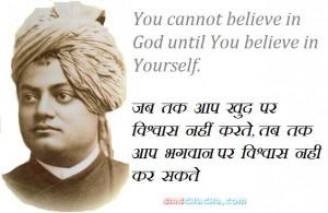 Vivekananda Inspirational Quotes In Hindi
