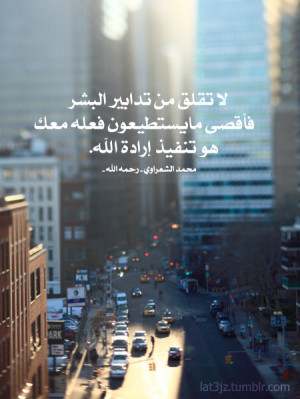 Home » Islamic Quotes » Don't Worry (Muhammad Al-Shaarawy Quote)