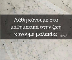 in collection greek quotes funny
