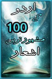 Famous Urdu Quotes Urdupla...