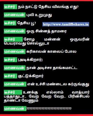 Tamil Teacher Student Joke Picture