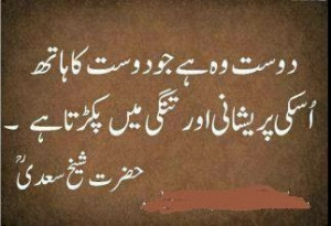 ... -in-the-time-of-need-Best-Famous-quotes-sayings-of-Sheikh-Saadi.jpg