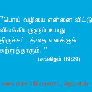 25-9-12 Bible Quotes