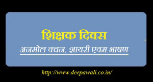 Teachers-Day-Quotes-Shayari-Speech-in-hindi.jpg
