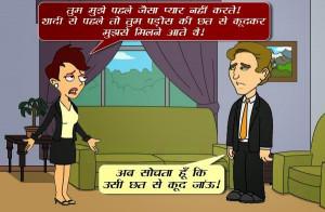 Husband+&+Wife+Hindi+Joke+Picture.jpg
