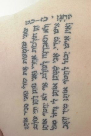 welcome to the world of hebrew tattoos some hebrew tattoos stand for ...