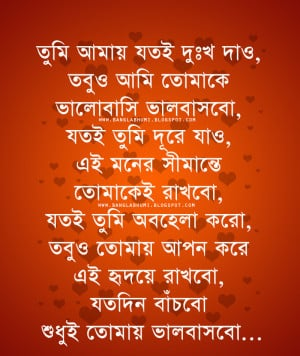 New Bengali Sad Love Quote : Bangla Love : New Bangla Miss You ...