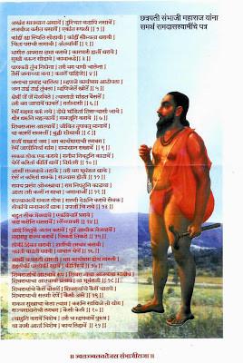 Samarth Ramdas Swami's Letter to Chhatrapati Sambhaji Maharaj