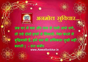 ... Vachan In Hindi, Hindi Suvichar On Images, Hindi Quotes On Images