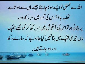 Islamic Wallpaper In Urdu Islamic Wallpaper Hd Quotes desktop for ...