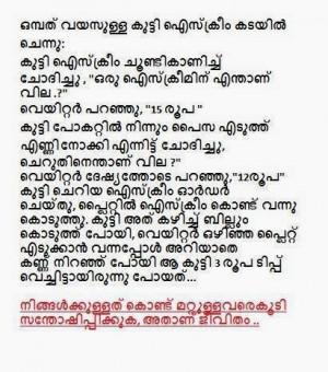 Video Description: malayalam funny call to airtel(paraman Palakkad ...