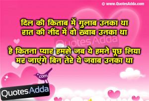 True+Love+Shayari+Quotes+Wallpapers+in+Hindi+-+JUL07+-+QuotesAdda.com ...