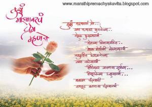 ... माझ्यावरच प्रेम - Marathi Premachya Kavita
