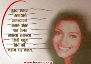 Marathi Love Cards - 03
