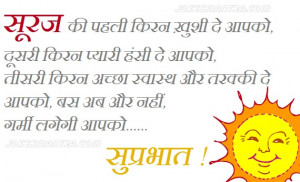Now wish gud morning in hindi and in funny style to your friends and ...