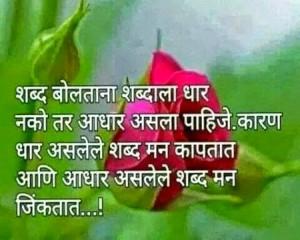 marathi quotes on l quotesgram