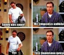 the big bang theory, greek funny quotes