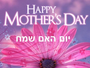 Happy Mother's Day in Hebrew Poems, Greetings and SMS