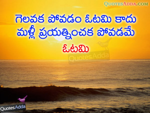 telugu quotes telugu quotes for facebook facebook quotes best telugu ...