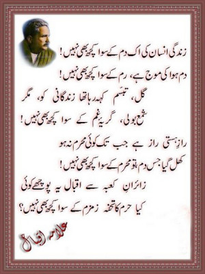Allama Iqbal Poetry in Urdu , 4.8 out of 10 based on 4 ratings