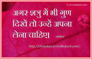 Chanakya Thoughts (Niti) in Hindi