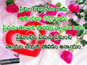 ... telugu prema kavithalu telugu love quotations telugu hq love quotes