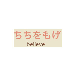 Japanese quotes/phrases