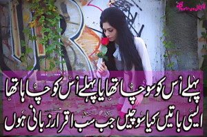Romantic Love Quotes in Urdu Pictures for Him and Her