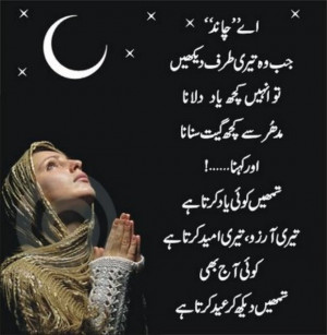 Bakra-Eid-Sms-Quotes-Messages-HD-greeting-in-Urdu 2014