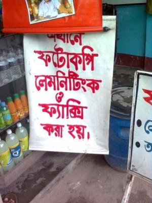 Romantic Bengali Quotes http://sher-shyri.blogspot.com/2011/06 ...