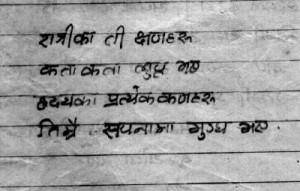 home hindi kavita nepali kavita nepali prem 1 nepali prem 2 nepali ...