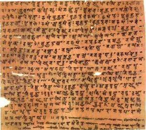 Sanskrit manuscript of the Heart Sūtra