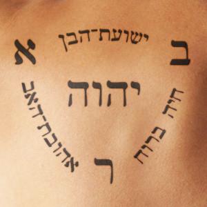 Hebrew Quotes Tattoos